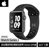 Apple Watch Series 3 Nike GPS(42mm)鋁金屬錶殼搭配運動型錶帶(台灣公司貨) ee7-1