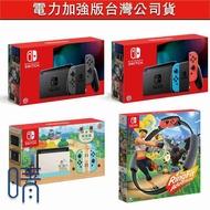 全新現貨 健身環大冒險 switch主機 電力加強版 動物森友會 主機 台灣公司貨 Nintendo Switch