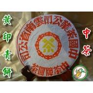 【松竹梅茶行普洱茶】1990年代中茶黃印青餅生茶/樟香氣韻