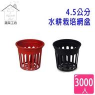 4.5公分水耕栽培網盆(水草栽培盆.定植籃)3000個/組-磚紅色
