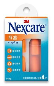 【3M】官方現貨 Nexcare  耳塞 1100 耳塞 耳塞4枚 附儲存盒1個