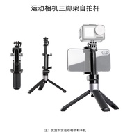 PGYTECH 運動相機三腳架自拍桿PLUS OSMO POCKET手持支架 OSMO ACTION延長桿 橫豎拍直播架