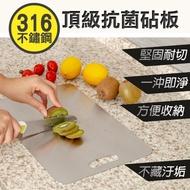 【佳工坊】316不鏽鋼面板抗菌菜板砧板(大)