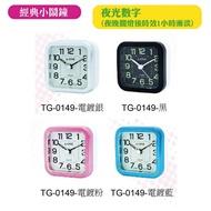 台灣製造 送電池 A-ONE  鬧鐘 小掛鐘 掛鐘 時鐘 TG-0149