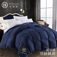 【Hilton 希爾頓】五星級酒店專用。高品質細緻蓬鬆羽絲絨被3kg/星際藍(羽絲絨被/羽絨被/棉被)
