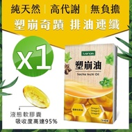 【iVENOR】塑崩油1盒(印加果油液態軟膠囊 哺乳孕婦可食用)