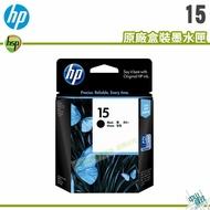 【浩昇科技】HP NO.15 / 15 (C6615DA) 黑色 原廠盒裝墨水匣