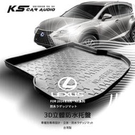 9At【3D立體防水托盤】LEXUS 2014年8月~NX系列 NX200 NX300 NX300h ㊣台灣製