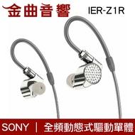 SONY 索尼 IER-Z1R 旗艦 入耳式 耳機 Signature系列 | 金曲音響