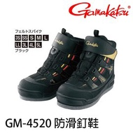 漁拓釣具 GAMAKATSU GM-4520 黑 [防滑釘鞋]