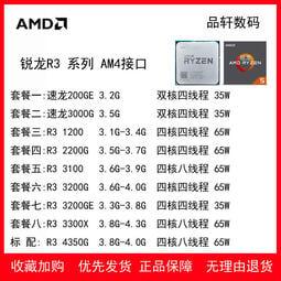AMD 速龍3000G R3 2200G/3100/3200G/3300X/4350G盒裝AM4四核CPU`議價
