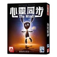 滿千免運 正版桌遊 心靈同步 The mind 繁體中文版