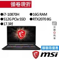 MSI 微星 GL75 10SFK-618TW i7/RTX2070 獨顯 17.3吋 電競筆電
