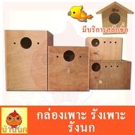กล่องเพาะนก กล่องไม้ กล่องเพาะ รังนก เพาะนก นกแก้ว รังเพาะนก