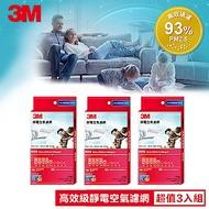 3M 高效級靜電空氣濾網 3入組 共12片 9808-CTC 冷氣濾網 N95口罩濾淨原理 全新加長版