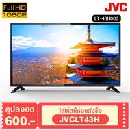 JVC Digital TV ขนาด 43 นิ้ว รุ่น LT-43H300 เจวีซี ดิจิตอลทีวี สินค้าใหม่ ผลิตปี2019 ไม่ต้องต่อกล่องดิจิตอล รับประกันศูนย์ทั่วประเทศ 1 ปี ภาพคมชัด