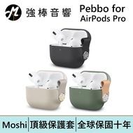 Moshi Pebbo for AirPods Pro 藍牙耳機充電盒保護套 | 強棒電子專賣店