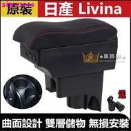 日產  Livina  中央扶手 扶手箱 曲面設計 Livina 雙層置物空間 USB  置杯 車充 杯架 7USB充電