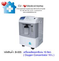 เครื่องผลิตออกซิเจน ขนาด 10 ลิตร Oxygen Concentrator Longfian Jay-10 มีฟังก์ชั่นพ่นยาในตัว