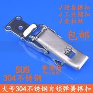 重型304不銹鋼搭扣 冷藏車廂鎖扣 汽車車廂保險搭扣 集裝箱鋼鎖扣