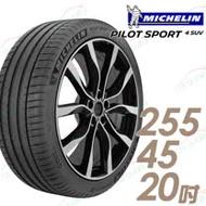 【Michelin 米其林】PILOT SPORT 4 SUV 運動性能輪胎_單入組_255/45/20(PS4 SUV)