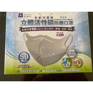 【BWC水質處理檢驗專賣店】NP-3DC藍鷹牌 成人立體活性碳防塵口罩