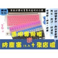 繁體注音 HP Pavilion 14 14-al027tx x360 鍵盤膜 14吋 14 彩色鍵盤膜 鍵盤膜 鍵盤套