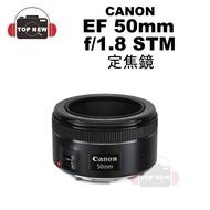 公司貨 Canon EF 50mm F1.8 STM 單眼相機鏡頭 餅乾鏡 人像鏡 50F1.8 全新