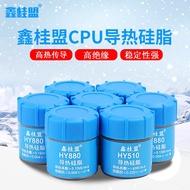 ^珍品下殺^鑫桂盟HY510/HY610/HY880導熱硅脂臺式機筆記本CPU顯卡硅膠導熱膏