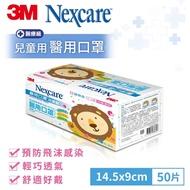 3M 7660C 醫用口罩-兒童適用-粉藍(共2盒,100片)