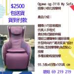 🈶️送貨 二手按摩椅 osim oto ogawa panasonic itsu maxcare 69219219