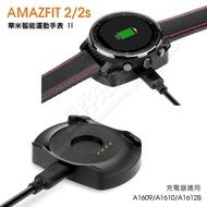 【充電座】華米 Amazfit 2/2S A1609 運動手錶/智慧手錶專用座充/智能手表充電底座/充電器/小米 A1609-ZW