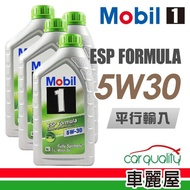 【MOBIL 美孚】ESP 汽/柴 歐504/507 5W30 1L_四入組_機油保養套餐送【18項保養檢查】節能型機油(車麗屋)