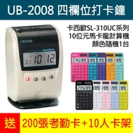 NEEDTEK 優利達 UB-2008四欄位打卡鐘+SL-310UC馬卡龍計算機1台