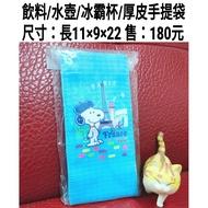 史努比-藍色-水壺/冰霸杯/飲料/雨傘/手提袋