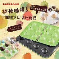 【日本CakeLand】12顆小圓球不沾蛋糕烤模&棒棒糖模-日本製
