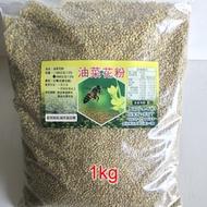 油菜花粉 / 一公斤  台灣產A+級
