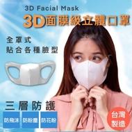 全防護 外銷款 台灣製 3層防護 面膜級 3D立體口罩-50入(溶噴熔噴不織布成人大人兒童小孩)