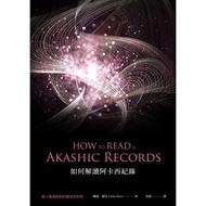 樂譜//如何解讀阿卡西紀錄:進入靈魂旅程的檔案資料庫/琳達.豪兒優選