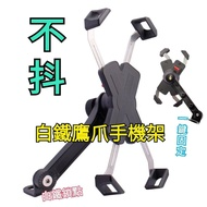 白鐵 X形 鷹爪手機架 四代 機車手機架 單車 手機架 手機支架 自行車