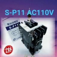士林電機 S-P11 電磁接觸器 AC110V