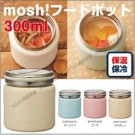【Hito日韓雜貨舖】日本代購 mosh.真空保溫保冷.悶燒罐.300ml.DOSHISHA