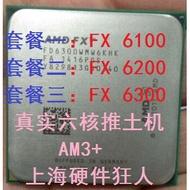 【新上市】AMD FX 6100 FX-6200 FX-6300六核AM3 +接口bulldozerX6