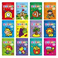 small books colouring bilingual 12 books 双语小本涂颜色12本册