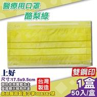 上好 醫用口罩 (酪梨綠) 50入/盒 (台灣製造 醫療口罩 CNS14774)