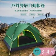 秒開自動戶外雙層帳篷(中款3-4人)