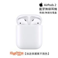 【現貨熱銷】Apple AirPods 2 第二代 AirPods 藍牙無線耳機 有線/無線充電盒(加送保護套)