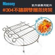 買一送一 Massey#304不鏽鋼雙層蒸烤架 MAS-01