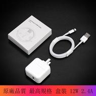 WH 原廠品質未拆封盒裝Apple 蘋果旅充組 12W充電頭+1米充電線 Ipad 2 3 4 5 2.4A Ipad air iPhone平板電腦