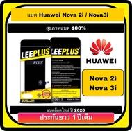 แบตเตอรี่ Huawei Nova3i แบตเตอรี่ Nova3i แบตHuawei  Huawei Nova3i   หัวเว่ย โนว่า3i  แบตแท้้ีhuawei nova 3i แบตมือถือ แบตหัวเว่ย แบตหัวเว่ย huawei nova3i สุขภาพแบต100% cycle0